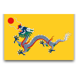 Great Qing, 1644 - 1912